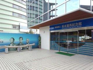 坂本龍馬記念館へ