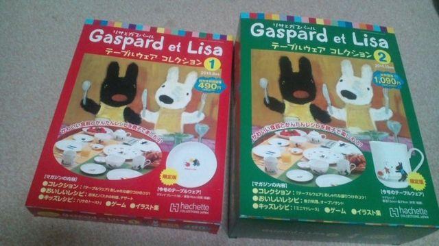 リサとガスパールのテーブルコレクション