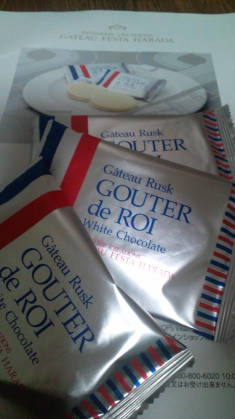 ホワイトチョコレートのラスク最高