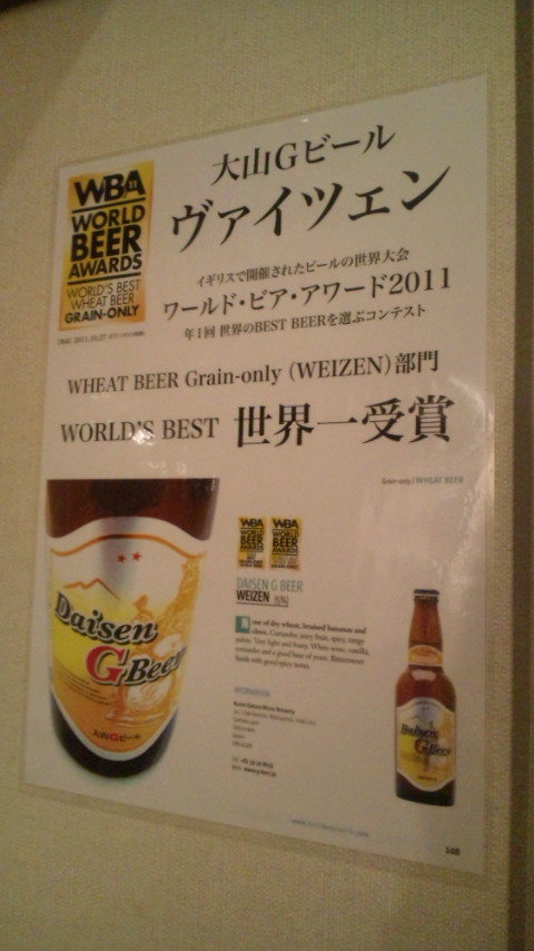 大山の地ビールは世界一