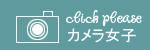 にほんブログ村 カメラ女子