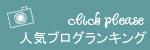 人気ブログランキング 写真(全般)