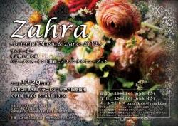 201312 ザハラ 舞台フライヤー インド舞踊マユリ
