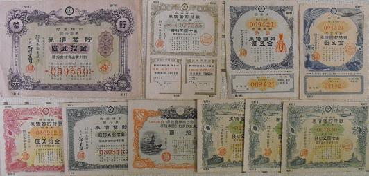 2 戦中の国債1