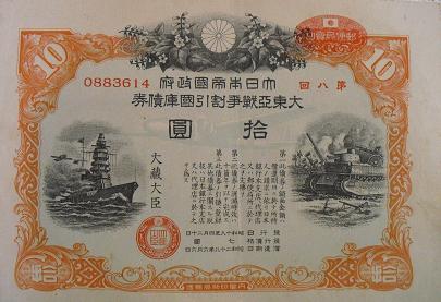3 戦中の国債2