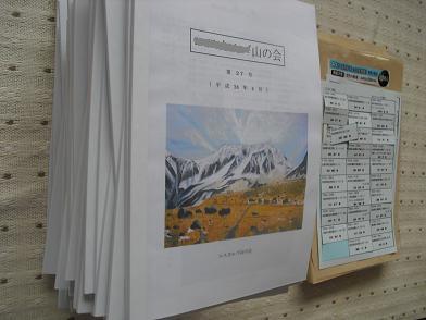 1 山の会の会報