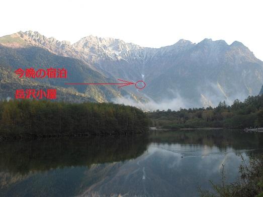 4 大正池より穂高連峰・岳沢小屋