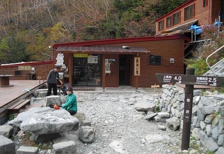 17 岳沢小屋に到着
