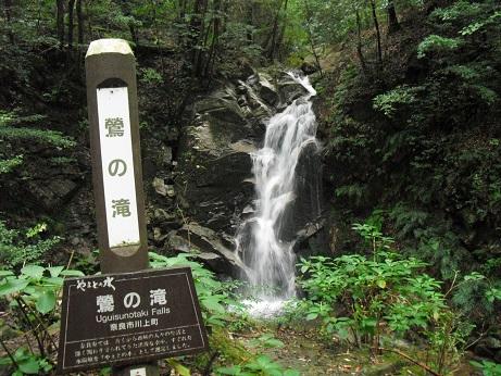 10 鶯の滝