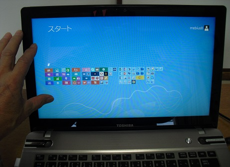 3 Windows8 タブレット機能