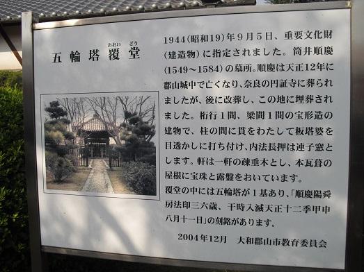 8 筒井順慶の墓3