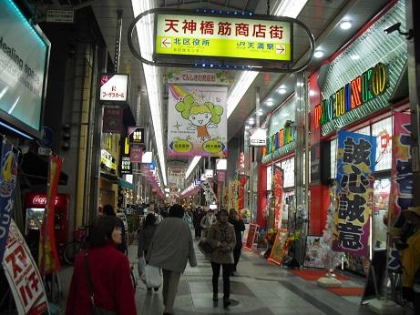3 天神橋筋商店街