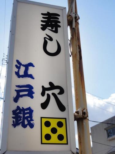 江戸銀看板1