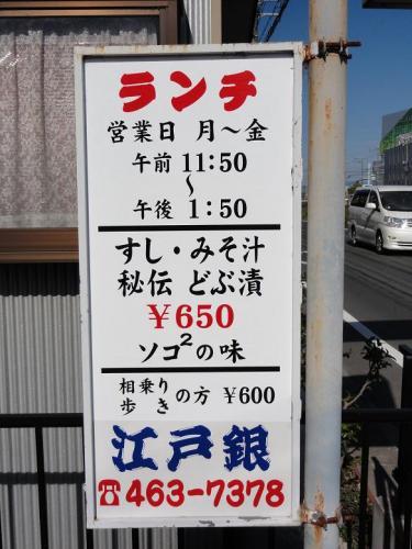 江戸銀看板2