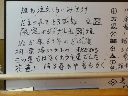 江戸銀メニュー