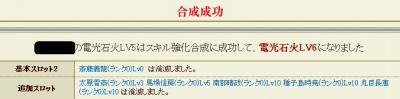 合成成功_convert_20110429222509