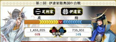 合戦結果_convert_20110502055234