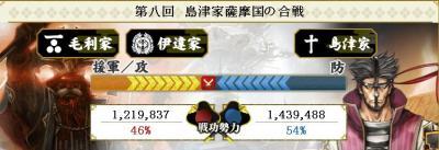 第8回合戦結果_convert_20110508124547