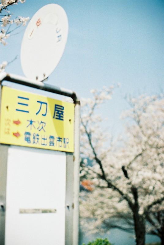 春のバス停