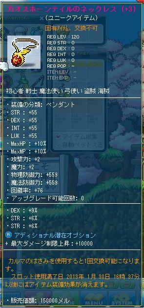 Maple130125_031128.jpg