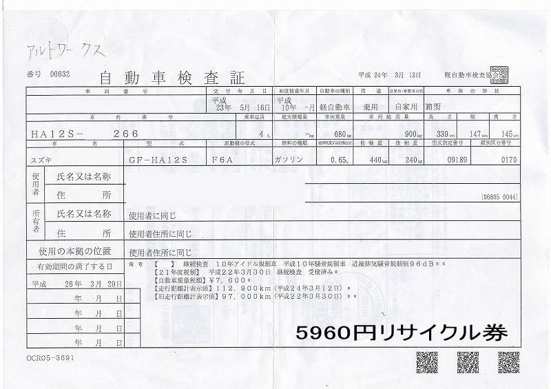 12SScan2.jpg