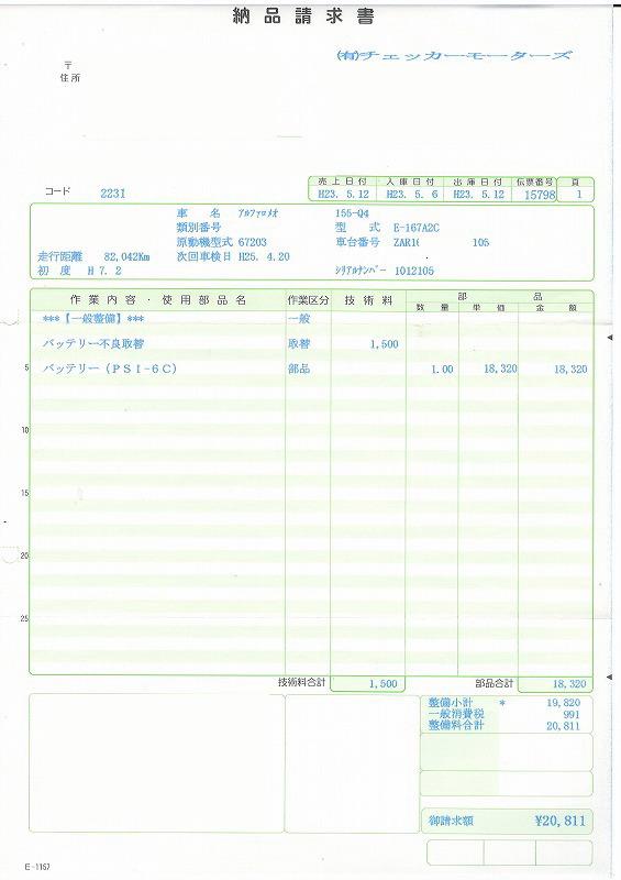 551Scan20002.jpg