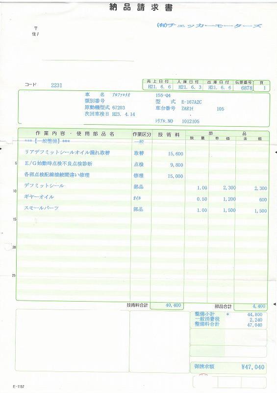 551Scan20006.jpg