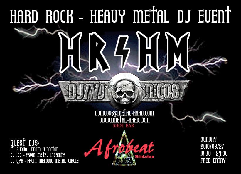 HR-HM_Afrobeat_June_27__2010.jpg