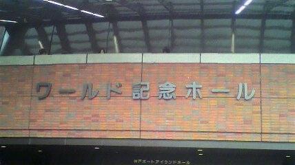 神戸・ワールド記念ホール 2