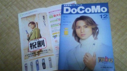 DoCoMoパンフ(光一)