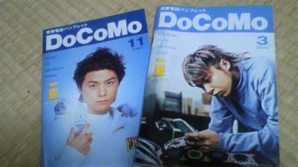 DoCoMoパンフ(剛)