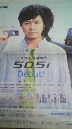 DoCoMo新聞広告(剛)