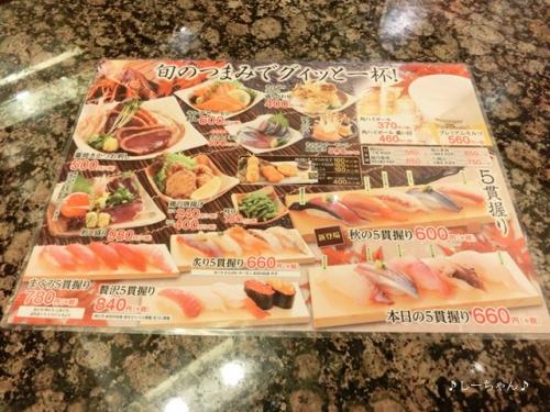 がってん寿司 #4_02