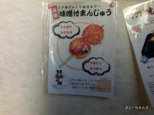 石田屋菓子店_05