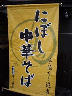 にぼし中華そばShin. 北24条店 幕
