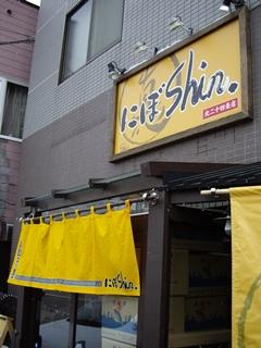 にぼし中華そばShin. 北24条店