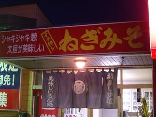麺屋U歩道_
