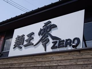 麺王 零 ZERO 看板