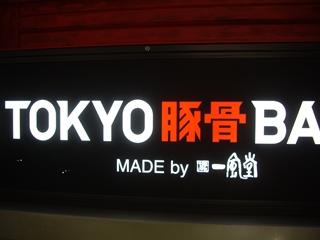 TOKYO豚骨BASE池袋 看板