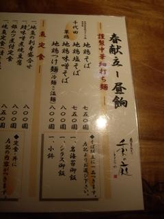 季の庭 麺メニュー