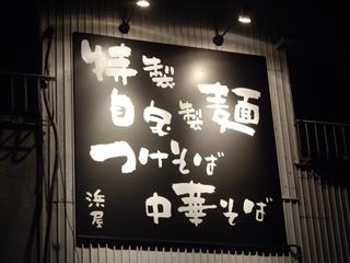 特製自家製麺 つけそば 中華そば 浜屋 看板