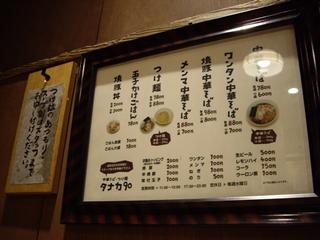 中華そば・つけ麺 タナカ90 メニュー