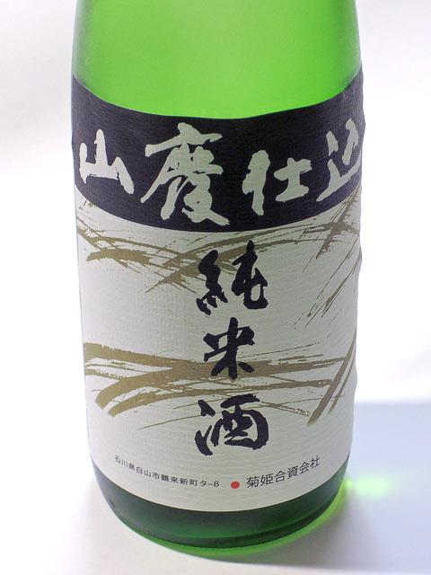 菊姫_山廃仕込純米酒