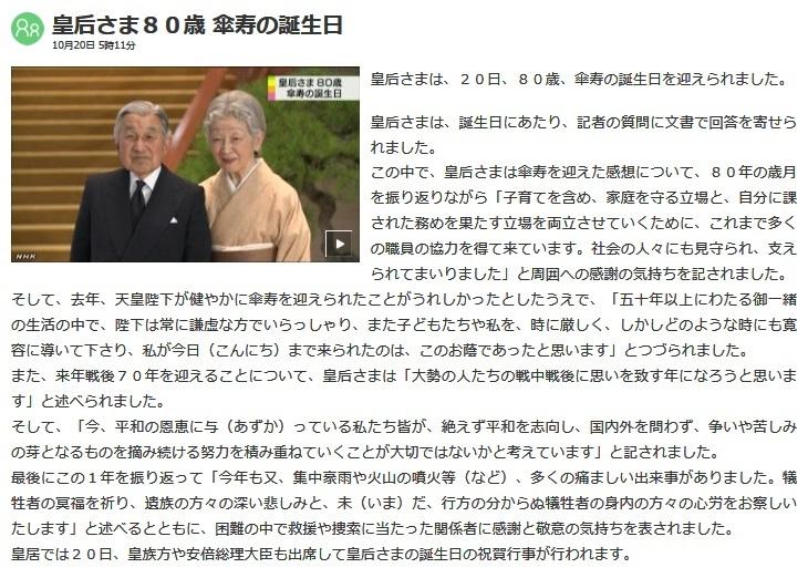 10月20日 NHK 皇后陛下傘寿