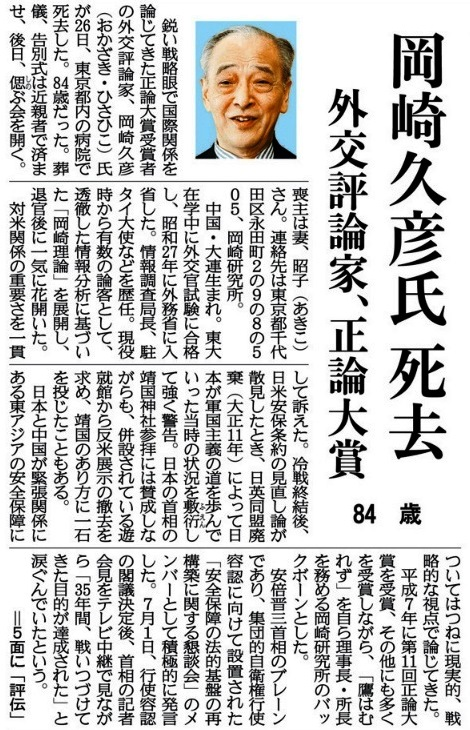 10月28日 産経 岡崎久彦氏死去