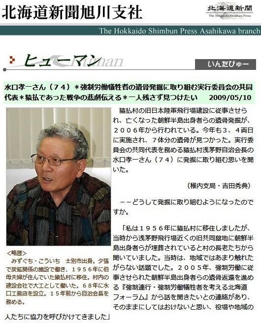 北海道新聞 水口孝一氏