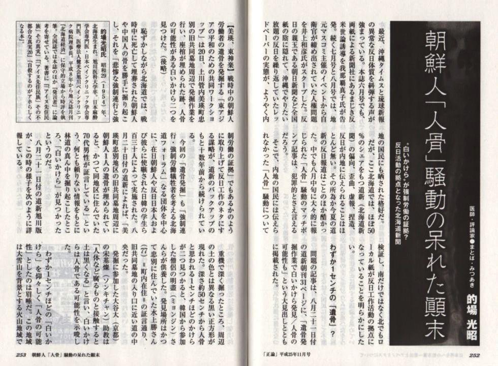 正論 2014年11月号「朝鮮人人骨騒動」01