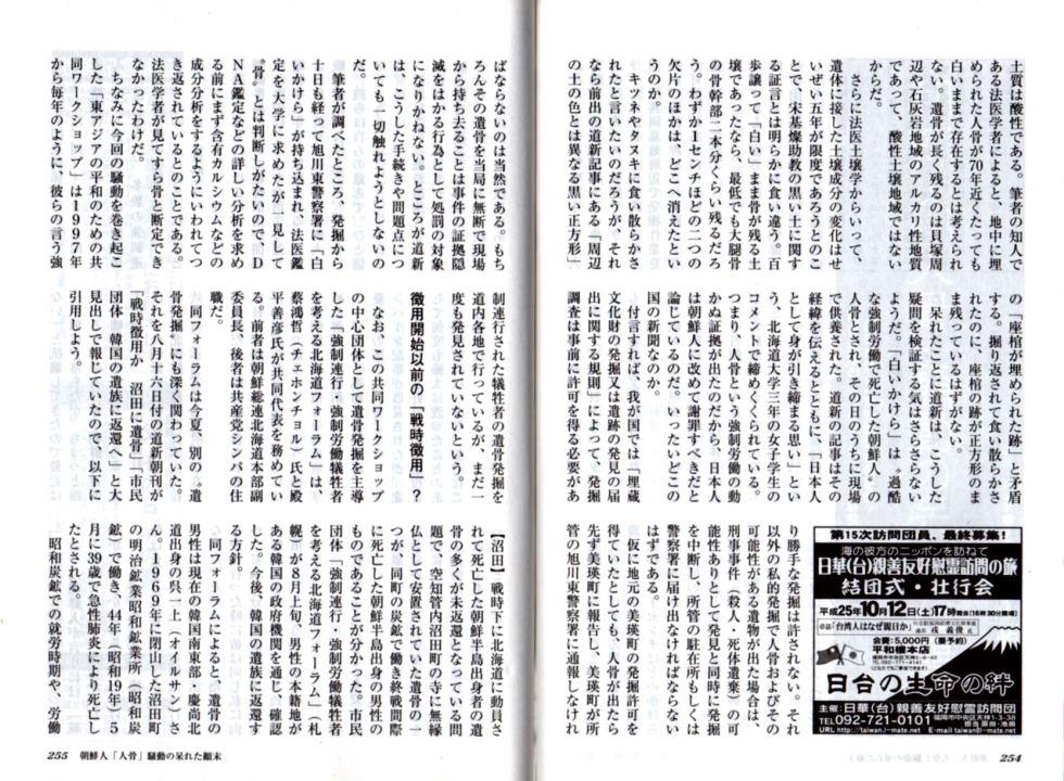 正論 2014年11月号「朝鮮人人骨騒動」02