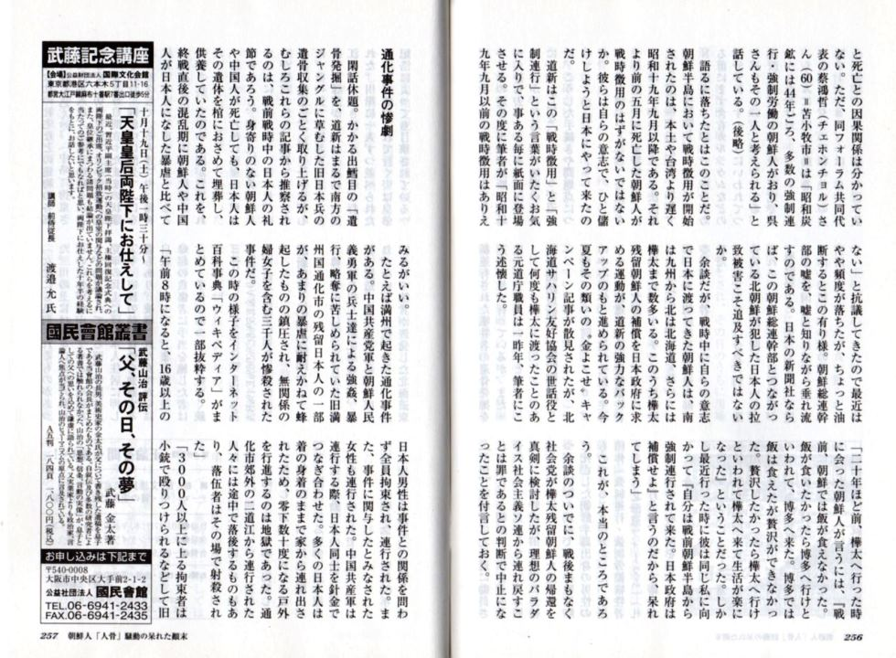 正論 2014年11月号「朝鮮人人骨騒動」03
