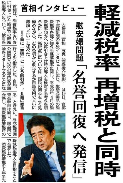 11月20日 産経 首相インタビュー